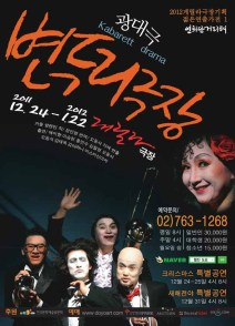연희단거리패, 변두리극장, via doyoart.com